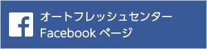 オートフレッシュセンターFacebookページ