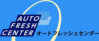 大阪市 自動車修理・板金・塗装・メンテナンス・車検から中古車販売等車の事ならオートフレッシュセンターにお任せ